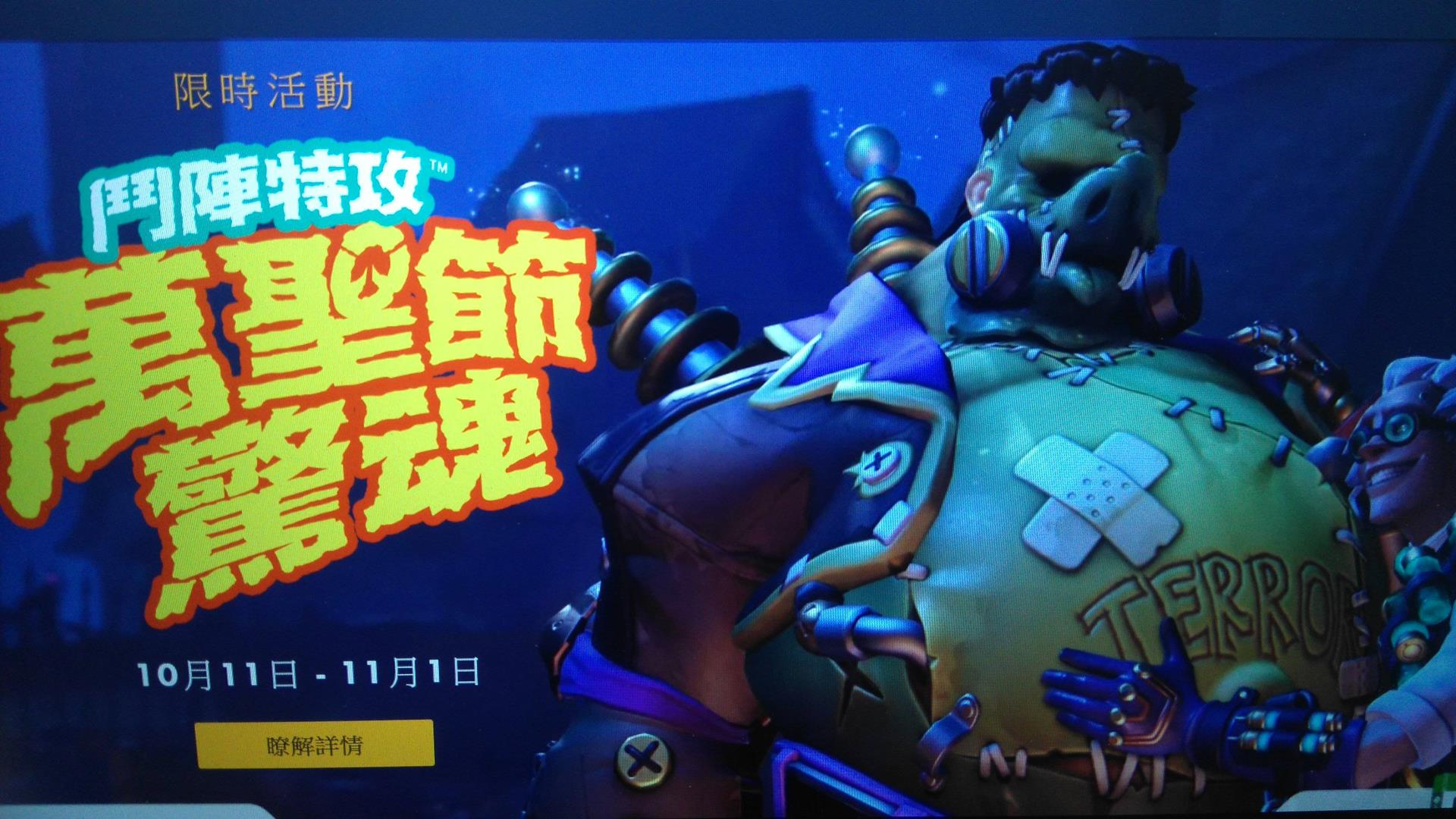overwatch_halloween_evetn_taiwan_leak_capture_1